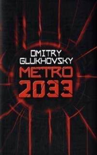 METRO 2033 / Книга на английски